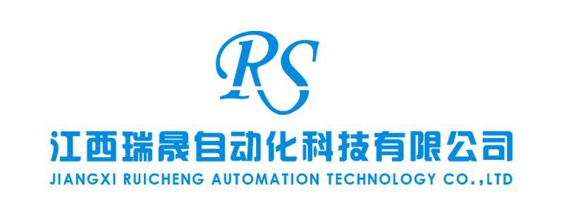 江西瑞晟自动化科技有限公司