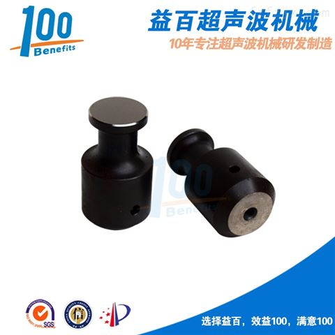 厂家直销镁铝合金超声波焊头模具