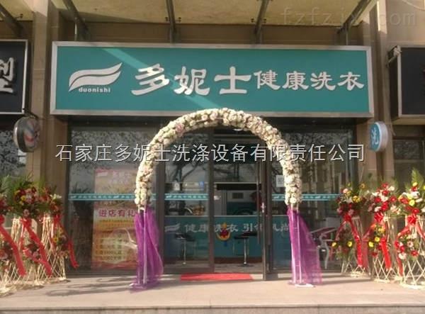淄博干洗店想开好经营zui重要山东老品牌