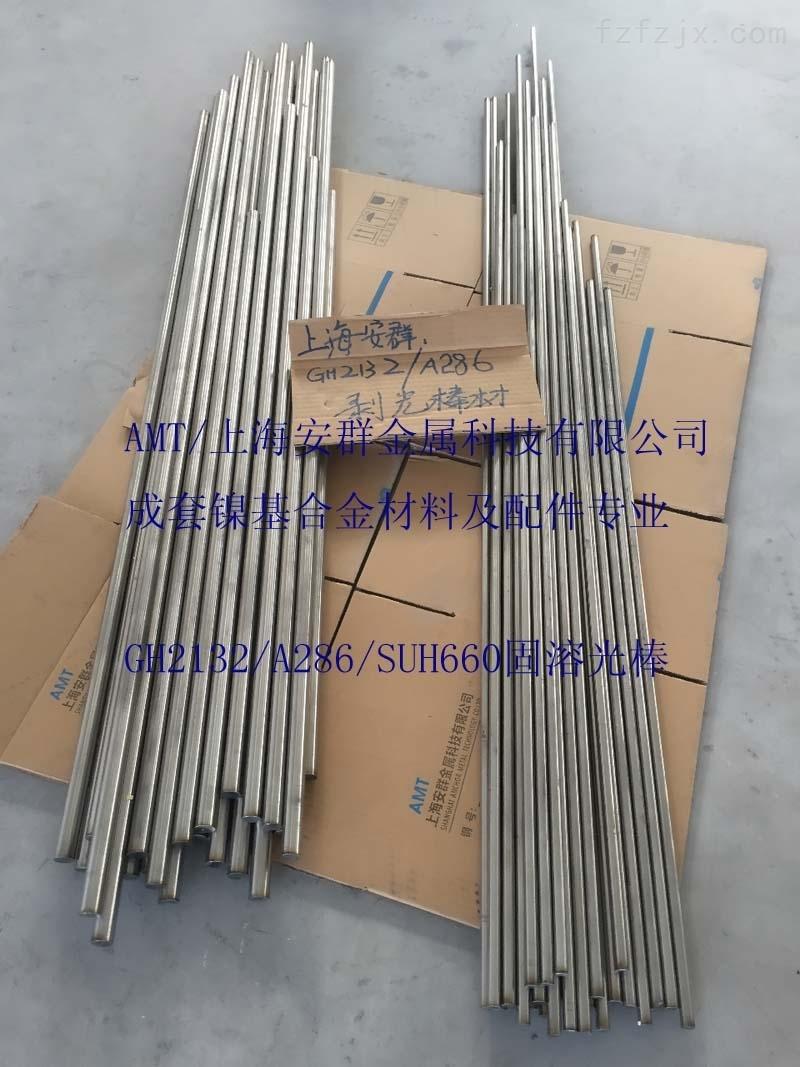 GH132/SUH660板材带材圆钢无缝管丝材锻件